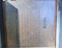 訣別の碑2 代々木八幡・初台・西原・大山散策記事1