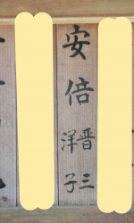 安倍晋三 代々木八幡・初台・西原・大山散策記事1