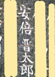 安倍晋太郎 代々木八幡・初台・西原・大山散策記事1