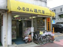 ふるほん現代屋1 大岡山大田区エリア散策