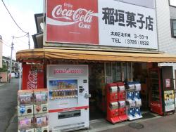 稲垣菓子店1 大岡山大田区エリア散策