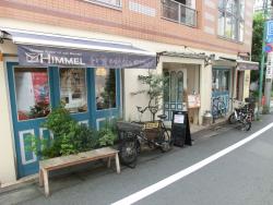 ヒンメル1 大岡山大田区エリア散策