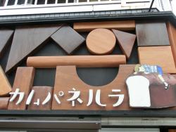 カムパネルラ1 大岡山大田区エリア散策