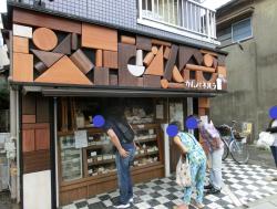 カムパネルラ3 大岡山大田区エリア散策