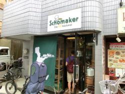 ショマッカー1 大岡山大田区エリア散策