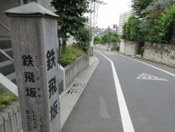鉄飛坂 大岡山大田区エリア散策