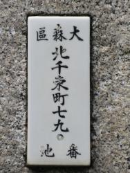 旧住居表示 大岡山大田区エリア散策
