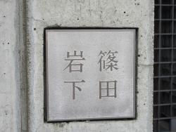 岩下志麻の自宅 表札1 大岡山大田区エリア散策