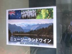 ニュージーランドワイン イキ記事