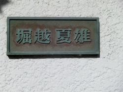 市川海老蔵の実家 堀越夏雄の表札 新川散策6