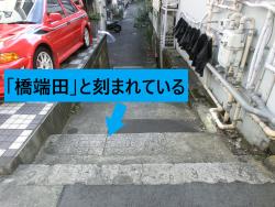 初台支流 田端橋1 代々木八幡・初台・西原・大山散策記事2