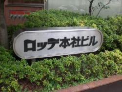 ロッテ本社 代々木八幡・初台・西原・大山散策記事2