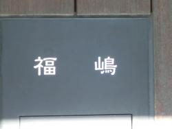 福嶋康博名誉会長邸宅3 代々木八幡・初台・西原・大山散策記事2