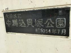 中馬込貝塚公園 上池台散策3
