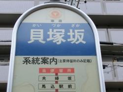 貝塚坂 バス停 上池台散策3