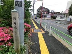 貝塚坂 道標 上池台散策3