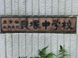貝塚中学校 上池台散策3