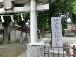 道々橋八幡神社 上池台散策3