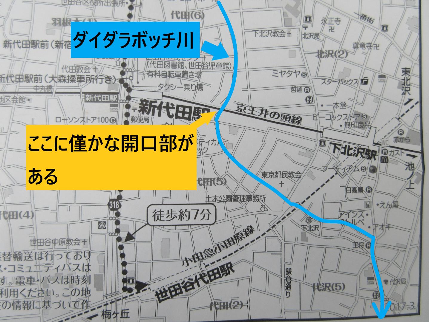 ダイダラボッチ川 代田・代沢散策1