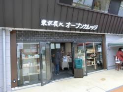 東京農大オープンカレッジ 代田・代沢散策1