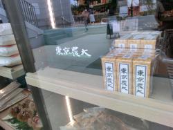 東京農大オープンカレッジ 販売品 代田・代沢散策1