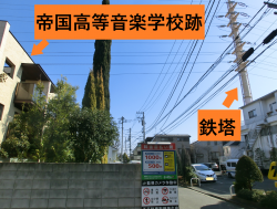 帝国高等音楽学校跡近くの鉄塔 代田・代沢散策1