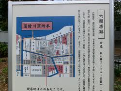 八名川公園2 説明版 六間堀・五間堀記事