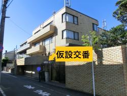 加藤官房長官の自宅1 代々木八幡・初台・西原・大山散策記事3