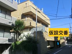加藤官房長官の自宅2 代々木八幡・初台・西原・大山散策記事3