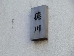 徳川家 表札 代々木八幡・初台・西原・大山散策記事3