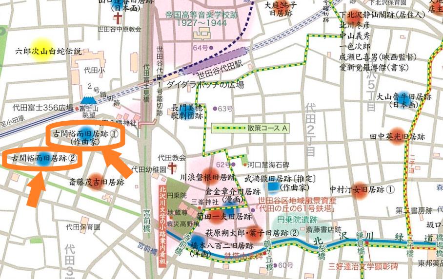 古関裕而の1番目と2番目の自宅場所 代田・代沢散策2