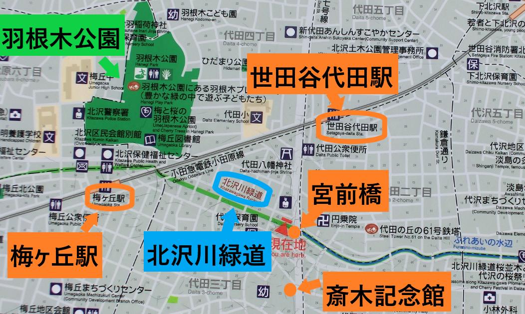 地図 代田・代沢散策2