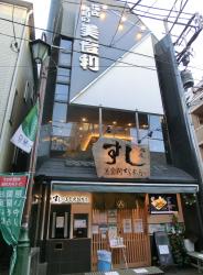 美登利寿司総本店 代田・代沢散策2