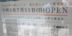 7月11日オープン 弁才天記事