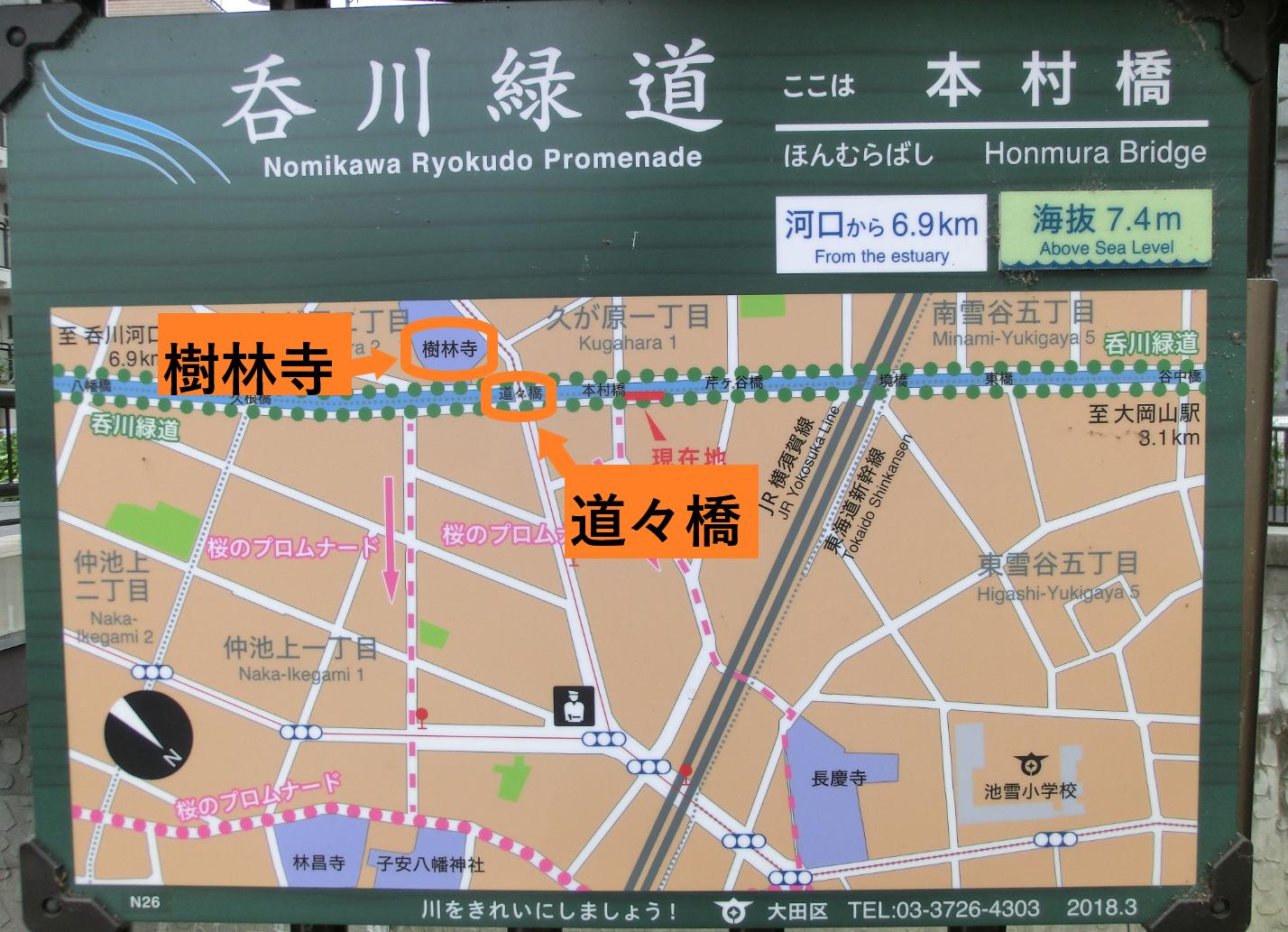道々橋と樹林寺の位置関係 久が原散策1