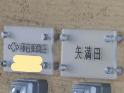養老乃瀧迎賓館 表札 久が原散策1