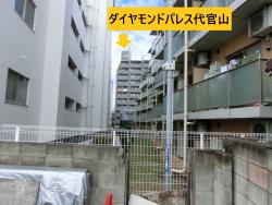 駐車場から見たダイヤモンドパレス代官山 三田用水跡散策6