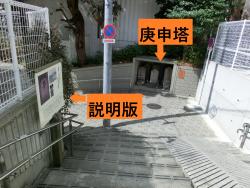 目黒新富士と庚申塔 三田用水跡散策6