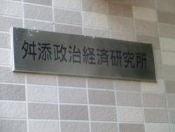 舛添要一の自宅 舛添政治経済研究所 代田・代沢散策3