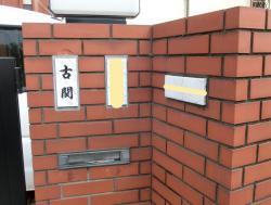 古関裕而の自宅 表札 代田・代沢散策3