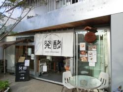 発酵デパートメント 代田・代沢散策3