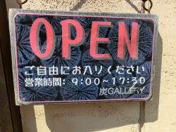 増田屋炭ギャラリー2 久が原散策2