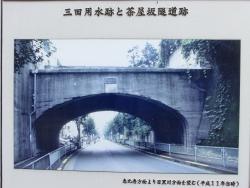 かつての茶屋坂隧道 三田用水散策7