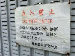 防衛省 立入禁止 三田用水散策7