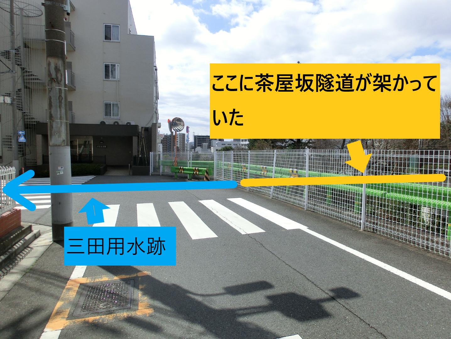 茶屋坂隧道後の三田用水跡 三田用水散策7