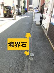 日の丸自動車後の境界石 三田用水散策7