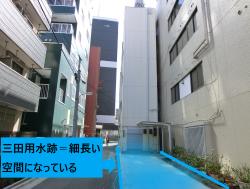 細長い空間 三田用水散策7