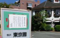 駒沢東京園 閉店お知らせ エーエスクラシックダイナー記事