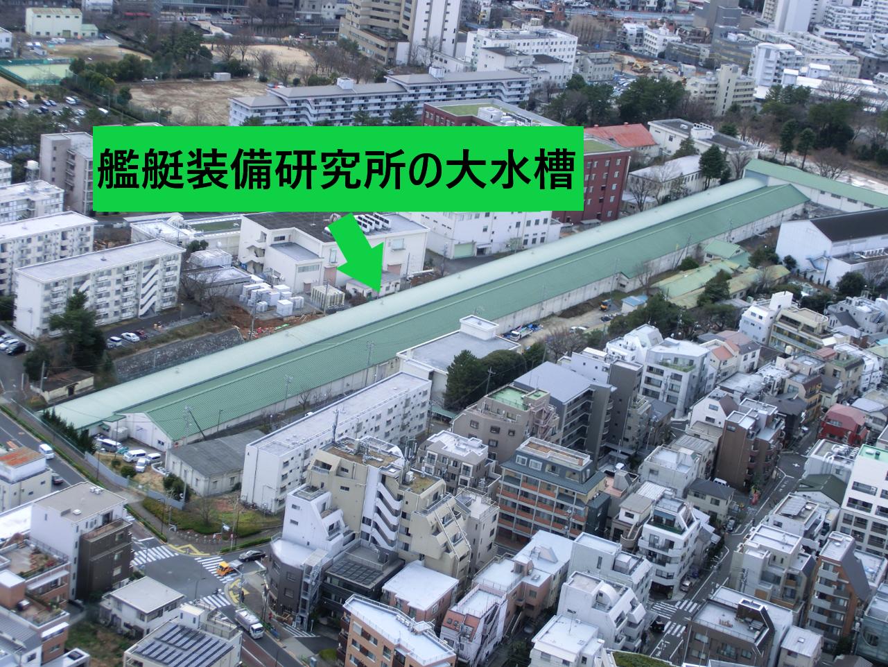 艦艇装備研究所 大水槽 三田用水跡散策6