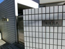 服部克久の自宅 表札1 代田・代沢散策4